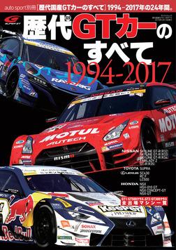 AUTOSPORT特別編集 歴代国産GTカーのすべて-電子書籍