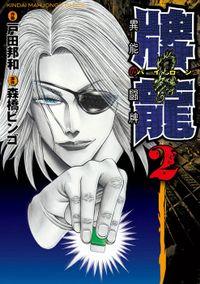 牌龍 異能の闘牌 (2)