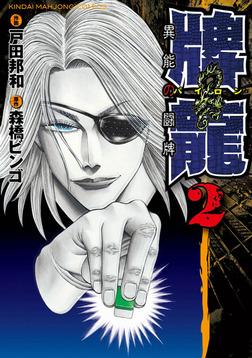 牌龍 異能の闘牌 (2)-電子書籍