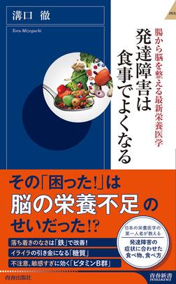 発達障害は食事でよくなる-電子書籍