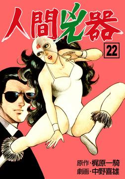 人間兇器 22-電子書籍