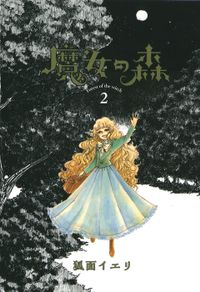 魔女の森 2巻
