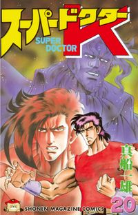 スーパードクターK(20)