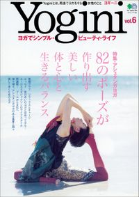 Yogini(ヨギーニ) (Vol.6)