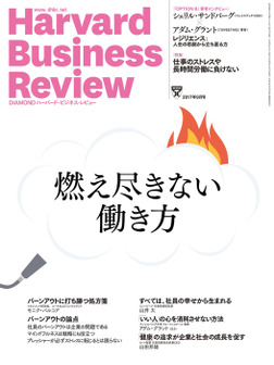 DIAMONDハーバード・ビジネス・レビュー 17年9月号-電子書籍
