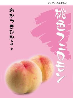 桃色フェロモン-電子書籍