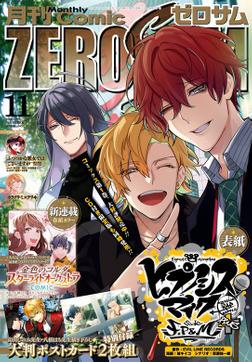 Comic ZERO-SUM (コミック ゼロサム) 2021年11月号[雑誌]-電子書籍