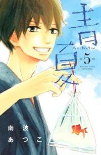 青夏 Ao-Natsu(5)