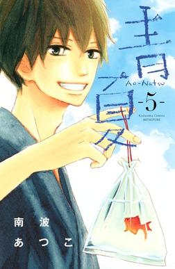 青夏 Ao-Natsu(5)-電子書籍