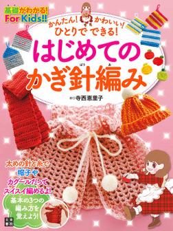かんたん! かわいい! ひとりでできる! はじめてのかぎ針編み-電子書籍