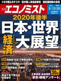 週刊エコノミスト (シュウカンエコノミスト) 2020年08月11・18日合併号