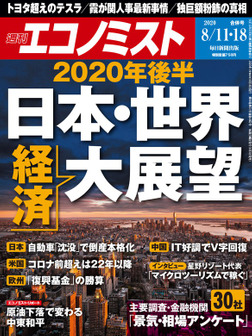 週刊エコノミスト (シュウカンエコノミスト) 2020年08月11・18日合併号-電子書籍