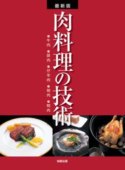 最新版 肉料理の技術  ●牛肉●豚肉●仔羊肉●鶏肉●鴨肉-電子書籍
