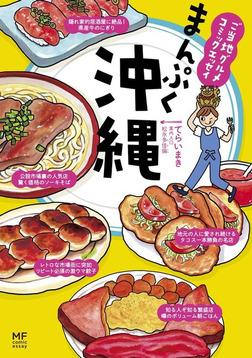 ご当地グルメコミックエッセイ まんぷく沖縄-電子書籍