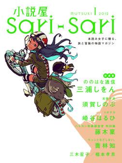 小説屋sari-sari 2012年1月号-電子書籍