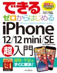 できるゼロからはじめるiPhone 12/12 mini/SE 第2世代 超入門