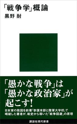 「戦争学」概論-電子書籍