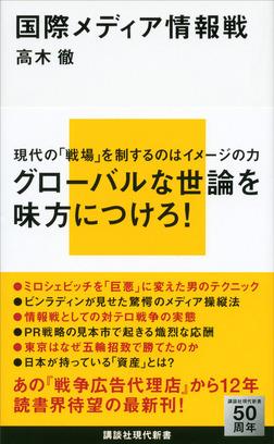 国際メディア情報戦-電子書籍