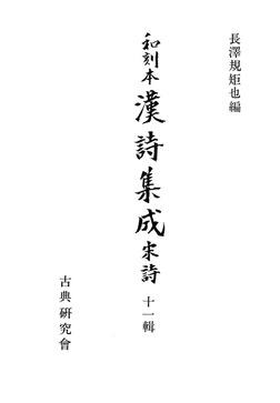 和刻本漢詩集成11 宋詩1-電子書籍
