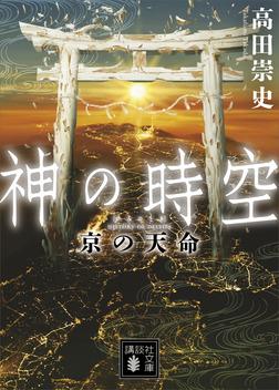 神の時空 京の天命-電子書籍