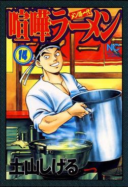 喧嘩ラーメン 14-電子書籍