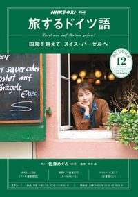 NHKテレビ 旅するドイツ語 2019年12月号