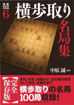 将棋戦型別名局集6 横歩取り名局集-電子書籍