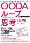 OODAループ思考[入門]―――日本人のための世界最速思考マニュアル