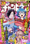 週刊少年チャンピオン2020年10号