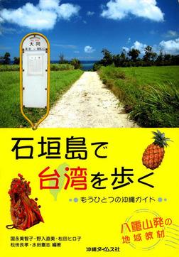 石垣島で台湾を歩く もうひとつの沖縄ガイド-電子書籍