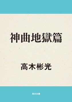 神曲地獄篇-電子書籍