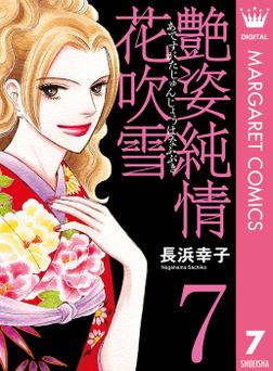 艶姿純情花吹雪 7-電子書籍