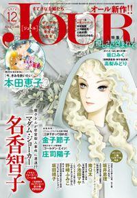 JOURすてきな主婦たち 2019年12月号[雑誌]