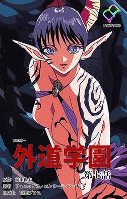 【フルカラー】外道学園 第七話-電子書籍
