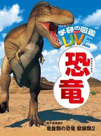 恐竜 電子書籍版2 竜盤類の恐竜 獣脚類2(分冊6巻中2巻目)