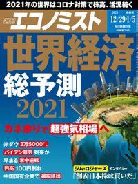 週刊エコノミスト (シュウカンエコノミスト) 2020年12月29日・2021年1月5日合併号