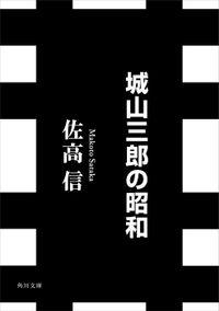 城山三郎の昭和