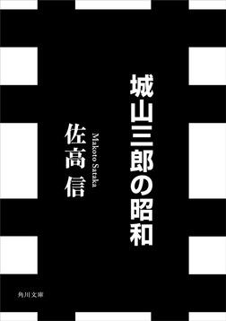 城山三郎の昭和-電子書籍