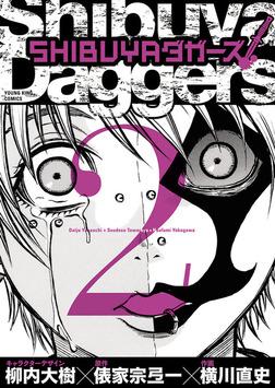 SHIBUYAダガーズ / 2-電子書籍