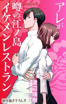 Love Silky アレが噂の江ノ島イケメンレストラン story08-電子書籍
