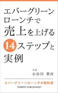 エバーグリーンローンチで売上を上げる14ステップと実例(エバーグリーンローンチの教科書)