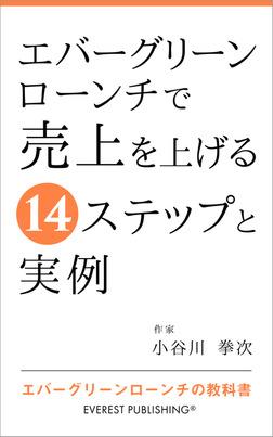エバーグリーンローンチで売上を上げる14ステップと実例(エバーグリーンローンチの教科書)-電子書籍