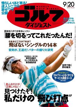 週刊ゴルフダイジェスト 2016/9/20号-電子書籍