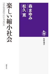 楽しい縮小社会 ──「小さな日本」でいいじゃないか