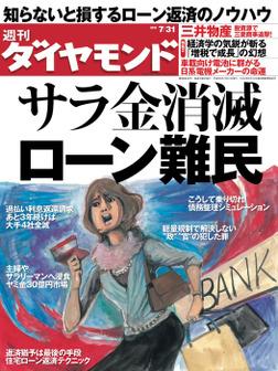 週刊ダイヤモンド 10年7月31日号-電子書籍