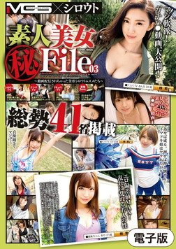 素人美女マル秘 FILE.03-電子書籍