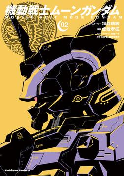 機動戦士ムーンガンダム (2)-電子書籍