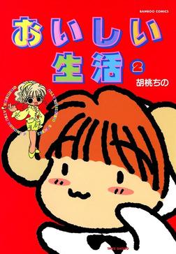 おいしい生活 (2)-電子書籍
