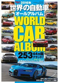 世界の自動車オールアルバム 2016年