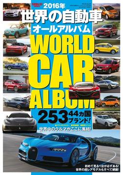 世界の自動車オールアルバム 2016年-電子書籍
